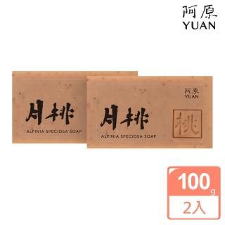 【阿原】月桃皂2入組(肥皂勤洗手防疫最實在)
