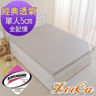 ~ ~LooCa 超透氣5cm全記憶床墊 單人3尺