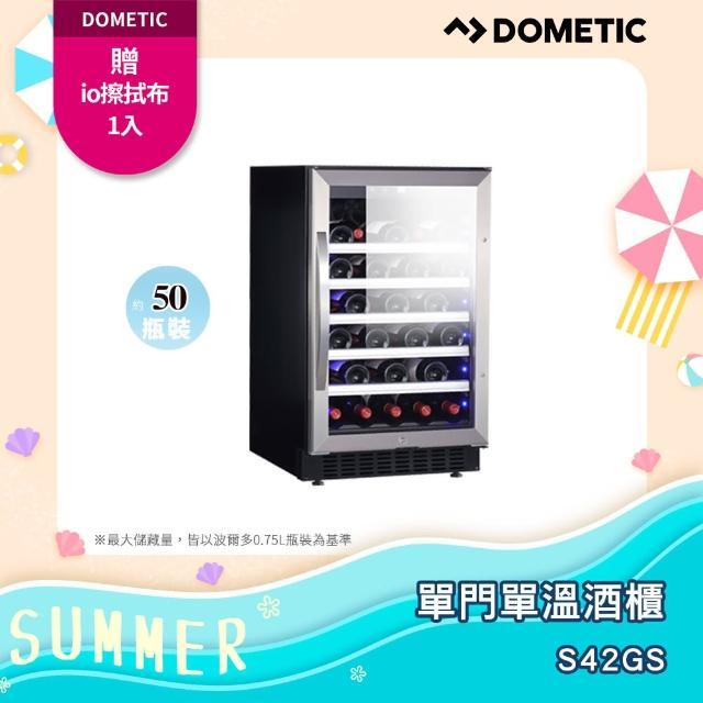 【DOMETIC】單門單溫專業酒櫃S42GS(★贈WAECO多用途行動冷熱箱★)