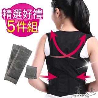 【菁炭元素】★買一送四★一拉自動挺背可調式防駝束腹護腰帶