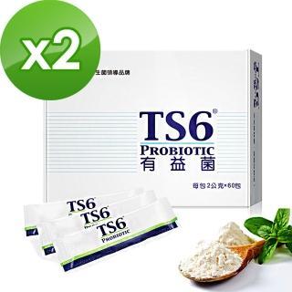 【TS6】益生菌 有益菌2盒(60入/盒)