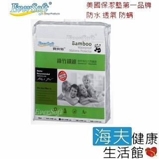 【Ever Soft】寶貝墊 Bamboo 綠竹纖維 保潔床墊 標準單人 105x190cm(3.5x6.2呎)