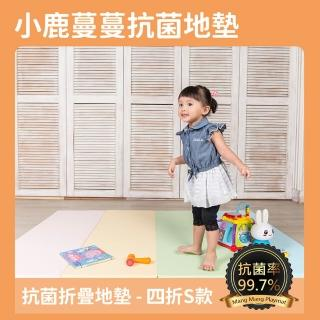 【Mang Mang 小鹿蔓蔓】兒童4cm摺疊地墊(四折S款-粉嫩色)