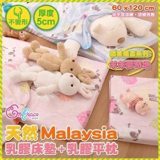 【Embrace英柏絲】5cm 馬來西亞乳膠 嬰兒床墊+乳膠枕 精梳棉表布 幼稚園午睡(粉-羊羊夢奇地-床墊+枕頭)