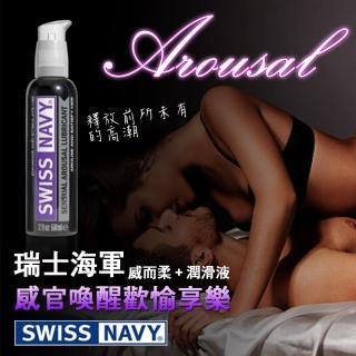 【美國SWISS NAVY】感官喚醒歡愉享樂 潤滑液+威而柔 Arousal Lube 2oz 59ml(喚醒沉睡感官 享受性歡愉)