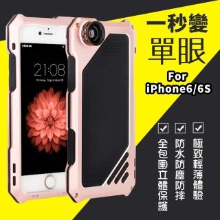 【dido shop】iPhone 6/6S 4.7吋 手機殼 自旋式帶鏡頭金屬手機殼 附兩顆特效鏡頭(YD027)