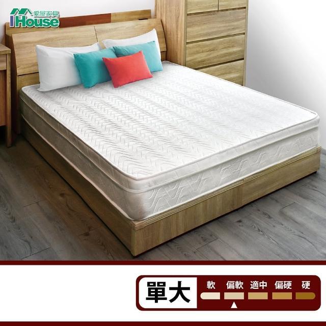 【IHouse】舒柔透氣乳膠三線獨立筒床墊(單大3.5x6.2尺 / 高21cm)