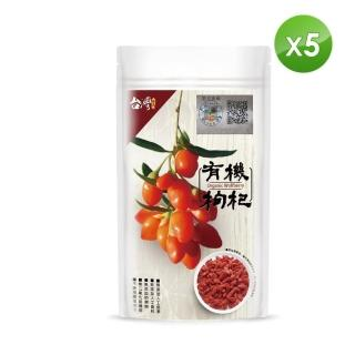 【台灣好品】國際超級食物有機特級枸杞王X120g(5袋組)