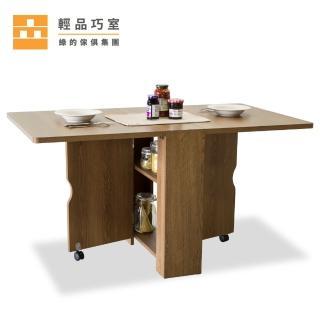 【輕品巧室-綠的傢俱集團】魔術空間-多功能收納折疊桌餐桌-加厚版(深橡色)