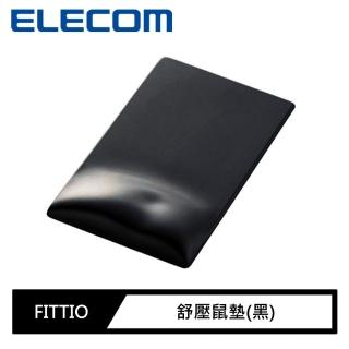 【ELECOM】FITTIO舒壓鼠墊(黑)