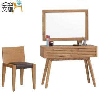 【文創集】斯巴達  時尚3.3尺實木立鏡式化妝台組合(含化妝椅)
