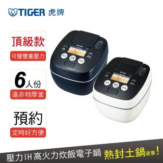 【日本製 TIGER虎牌】6人份可變式雙重壓力IH炊飯電子鍋(JPB-G10R)