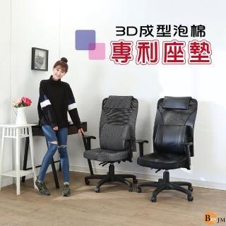 【BuyJM】艾文專利3D坐墊大護腰高背辦公椅/電腦椅