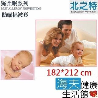 【北之特】防蹣寢具_被套_E2絲柔眠_雙人標準(182*212 cm)