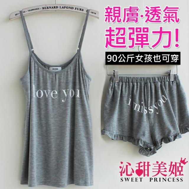 【沁甜美姬】睡衣 中大尺碼 棉柔居家背心褲組 透氣超彈力(Love字母-灰)