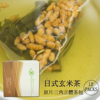 【舞間茶心】日式玄米茶-原片立體茶包12入(玄米茶)