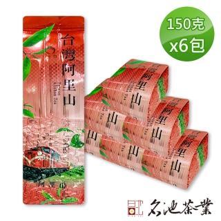 【名池茶業】阿里山奮起湖好韻手採烏龍茶葉(150gx6件組-附贈提袋X1)