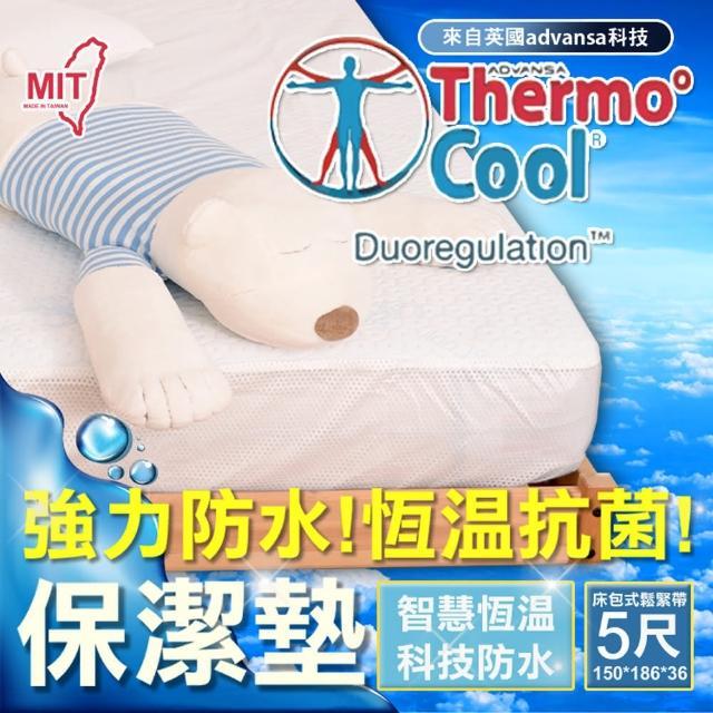 【Embrace英柏絲】ThermoCool智慧恆溫床包式防水保潔墊-透氣纖維材質(雙人5尺)/