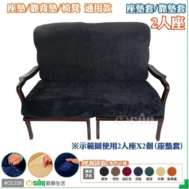 【Osun】厚綿絨防蹣彈性沙發座墊套/靠墊套(CE208