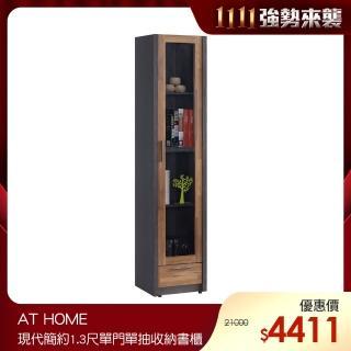 【AT HOME】雷恩1.3尺雙色長玻下抽書櫃