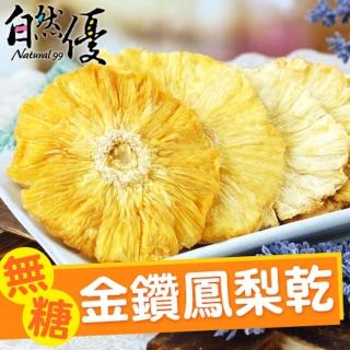 【自然優】無糖金鑽鳳梨乾150g(在地水果乾系列)