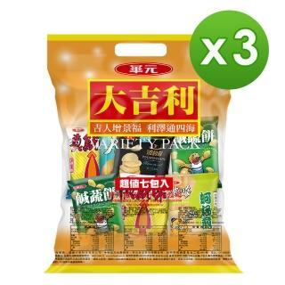 【華元】大吉利超值包X3袋組(7包入/袋 共21包/內容物隨機不挑款)