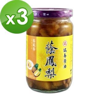 【瑞春醬油】蔭鳳梨(350g/瓶)X3入