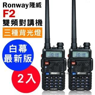 【Ronway 隆威】F2 VHF/UHF 雙頻無線電對講機 最新白幕版(2入組)