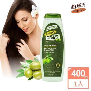 【PALMER'S帕瑪氏】天然橄欖菁華髮根強健洗髮乳400ml(頭皮養護/毛鱗片專用)
