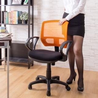 【AS】里米尼扶手網布辦公椅
