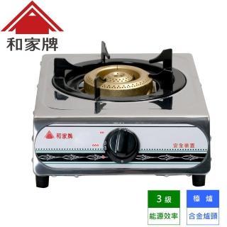 【和家牌】合金大單爐 KG-855 桶裝瓦斯 LPG 不含安裝