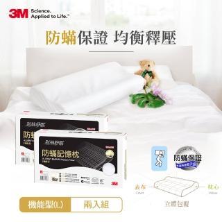【3M】新絲舒眠防蹣記憶枕-機能型L(超值2入組)