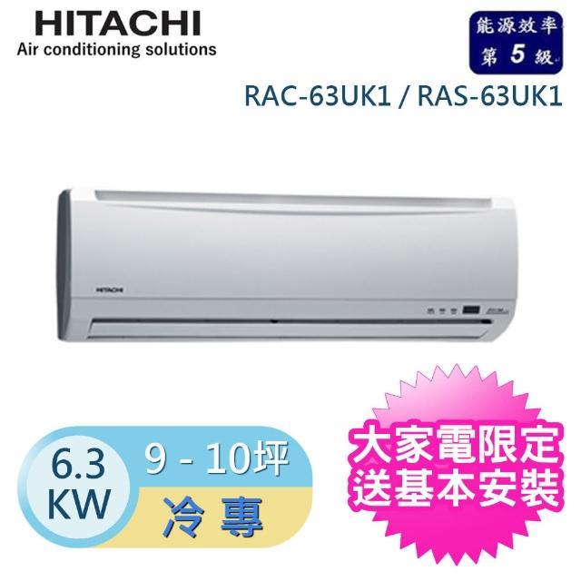 【好禮六選一★日立HITACHI】9-11坪定頻分離式(RAC-63UK1/RAS-63UK1)