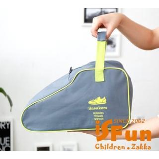 【iSFun】球鞋收納*立體加大手提鞋袋/三色可選