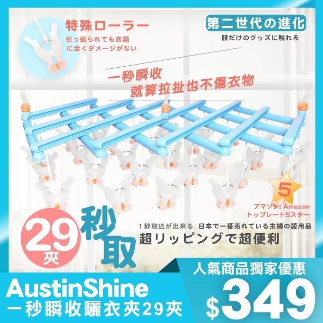 【AustinShine】日本晾曬專家