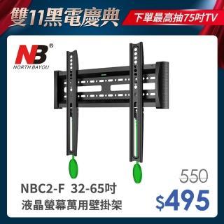 【NB】超薄32-55吋液晶螢幕萬用壁掛架(NBC2-F)
