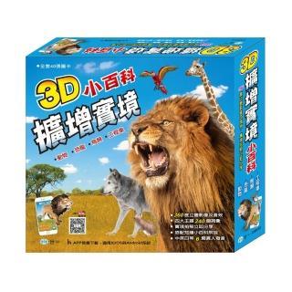 【世一】3D擴增實境小百科