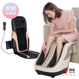 【輝葉】4D溫熱手感按摩墊+極度深捏3D美腿機(HY-633+HY-702)