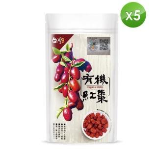 【台灣好品】全程有機認證有機大紅棗120g(5袋組/可直接食用)