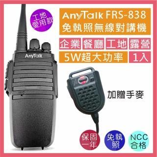 【AnyTalk】FRS-838 免執照無線對講機(贈手提式麥克風)