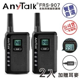 【AnyTalk】FRS-907免執照無線對講機◤一組二入◢(99頻道 USB充電 加贈耳麥)