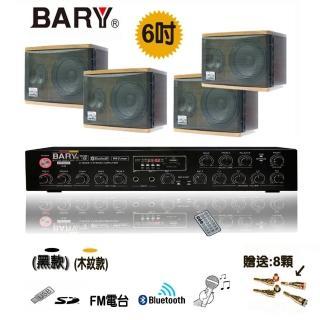 【BARY】營業家用型USB藍芽撥放功能(6吋喇叭套裝音響組DM-6-K9)