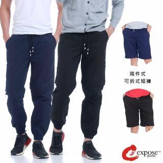 【Expose】可拆式休閒束口褲變短褲(黑/深藍)