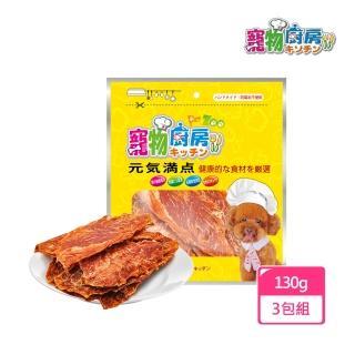 【寵物廚房】香烤低脂酥脆里肌肉片140g(3包)/