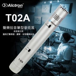 【ALCTRON】T-02A 專業樂器收音麥克風(原廠公司貨 商品保固有保障)
