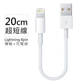 Appl蘋果適用 Lightning 8pin 超短傳輸充電線/傳輸線-20cm(for iPhone XS/XS Max/XR/X/8/7/6/5/SE/ipad等)
