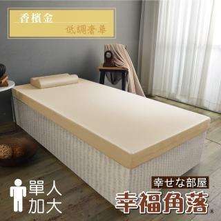 【幸福角落】日本大和抗菌表布12cm厚波浪式竹炭記憶床墊(單人加大3.5尺)