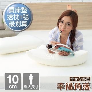 【幸福角落】天絲纖維布10cm厚乳膠+記憶雙膠兩用床墊(單人3尺)