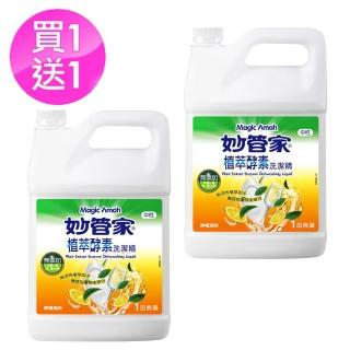【妙管家-買一送一】植萃酵素洗碗精(一加侖)