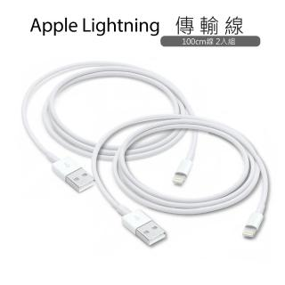 2入 Apple蘋果適用 傳輸線 Lightning 8pin新款 充電線/手機線(for iPhone XS/XR/X/8/7/6/5/SE/ipad等)